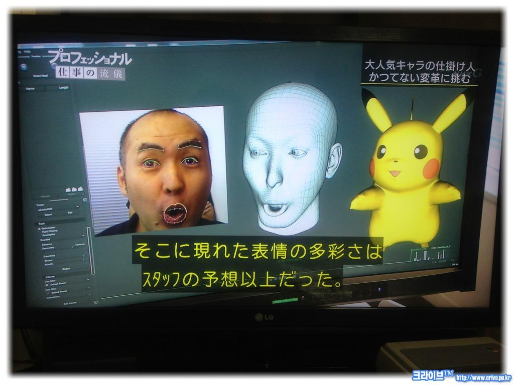 Pikachu 3DS talking