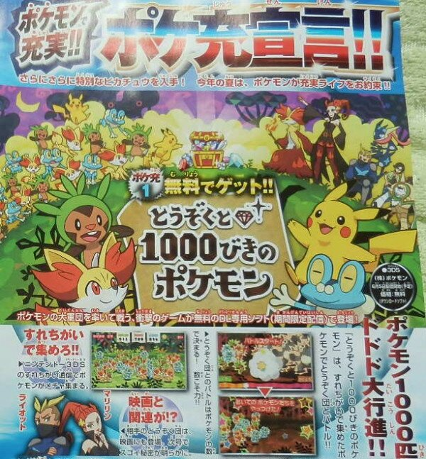 A New Pokémon game is coming to Japan